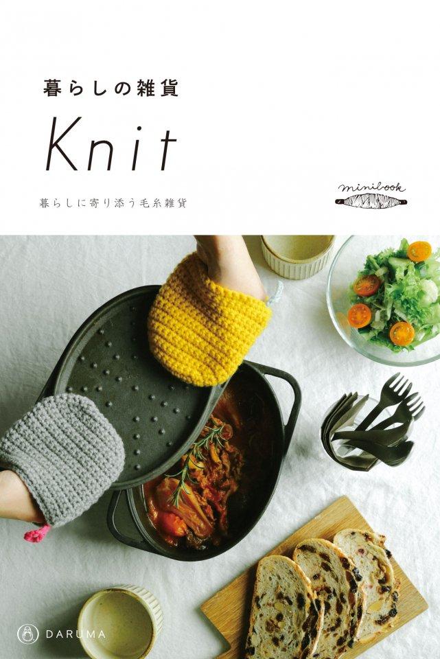 暮らしの雑貨Knit(KN06)【ダウンロード版】
