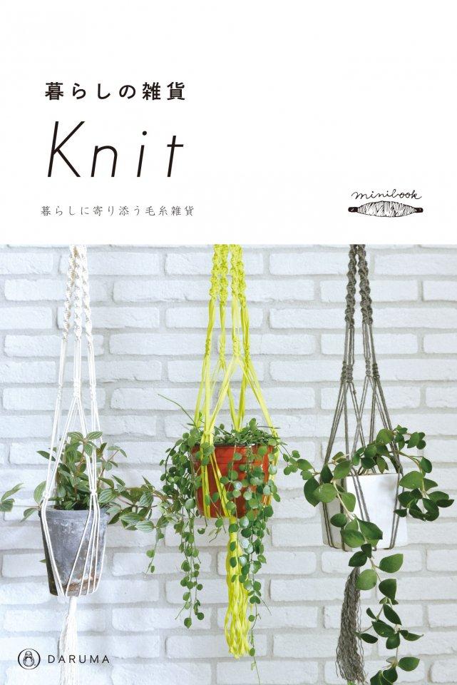暮らしの雑貨Knit(KN08)【ダウンロード版】
