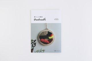 暮らしの雑貨 Punch needle(KN23)