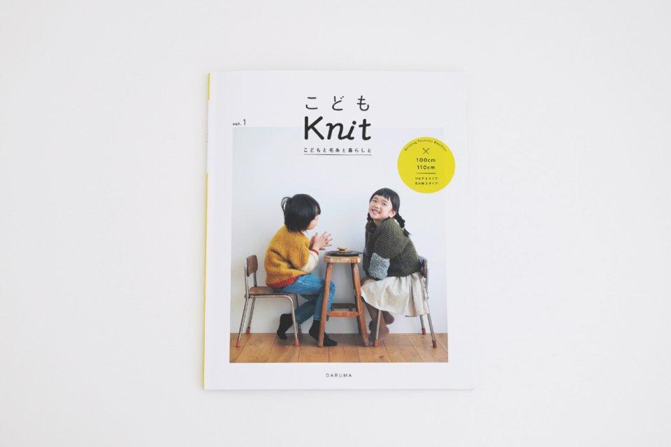 こどもKnit vol.1
