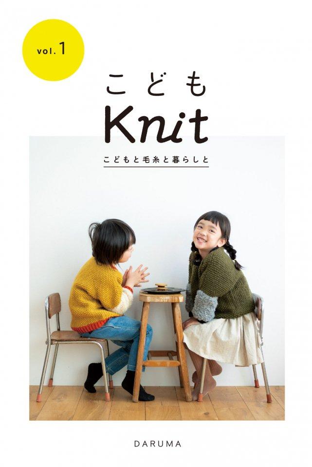 こどもKnit vol.1 【ダウンロード版】