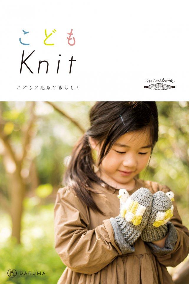 こどもKnit(KN16)【ダウンロード版】