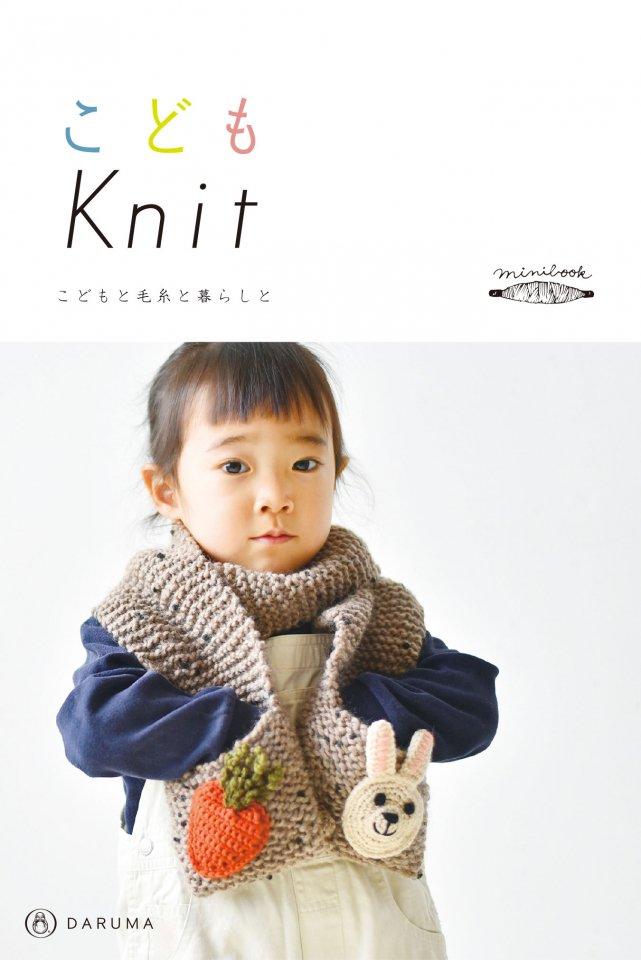 こどもKnit(KN11)【ダウンロード版】