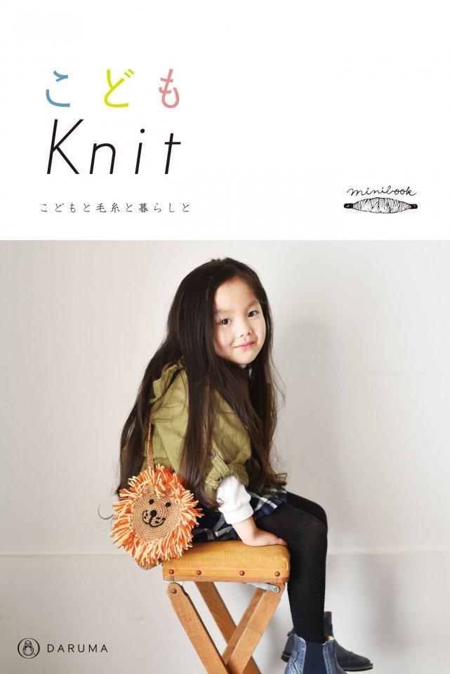 こどもKnit(KN09)【ダウンロード版】