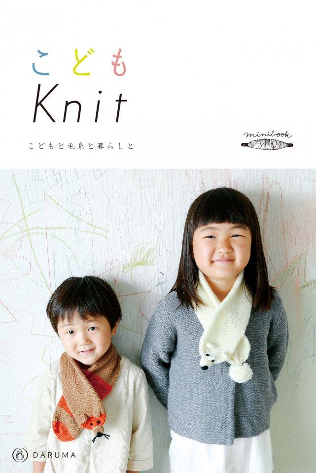 こどもKnit(KN05)【ダウンロード版】