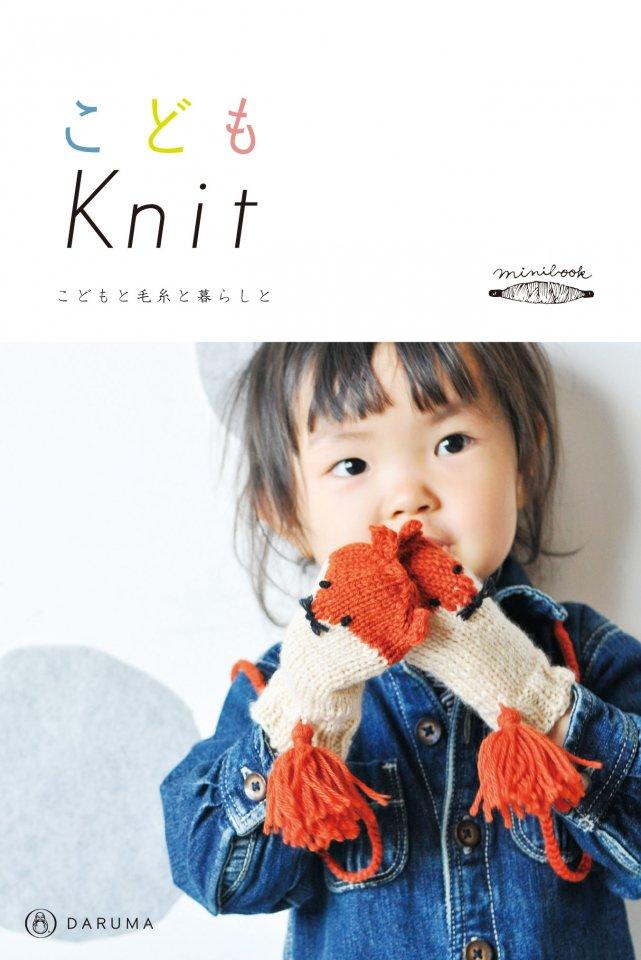 こどもKnit(KN01)【ダウンロード版】