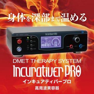 インキュアティバープロ IncurativerPRO 高周波美容器