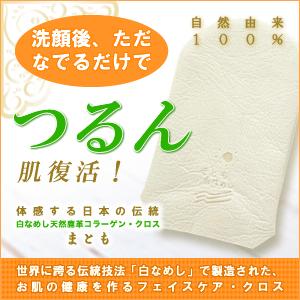 白なめし 天然鹿革コラーゲン・クロス『まとも』  大(11cm×11cm)