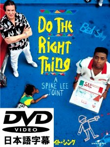 """Do The Right Thing"" [日本語字幕DVD]"