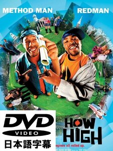 """HOW HIGH""(ビー・バッド・ボーイズ) Method Man Redman [日本語字幕DVD]"
