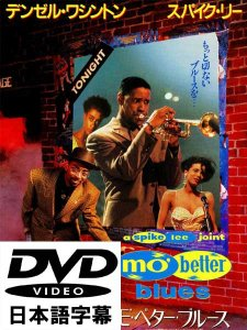 """MO BETTER BLUES"" Spike Lee [日本語字幕DVD]"