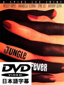 "Spike Lee ""Jungle Fever"" [日本語字幕DVD]"