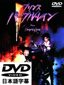 "Prince ""Purple Rain"" DVD (日本語字幕)"