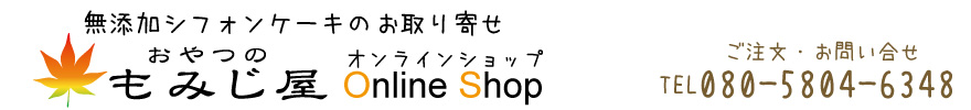 長崎で人気のお取り寄せ無添加シフォンケーキ【おやつのもみじ屋】オンラインショップ