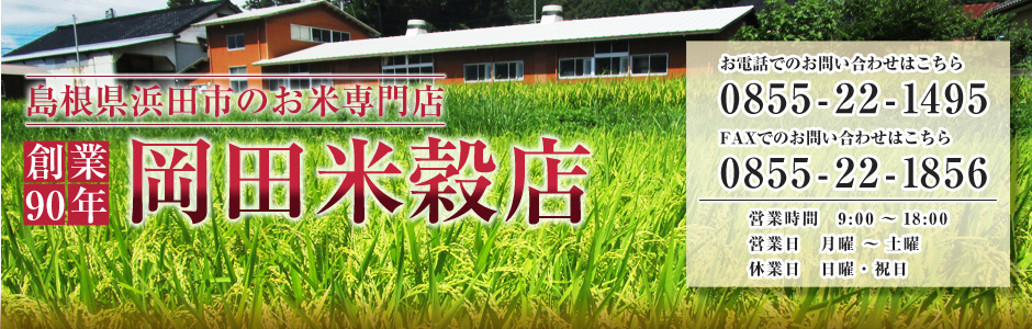 美味しい島根のお米・新米の通販承ります|岡田米穀店