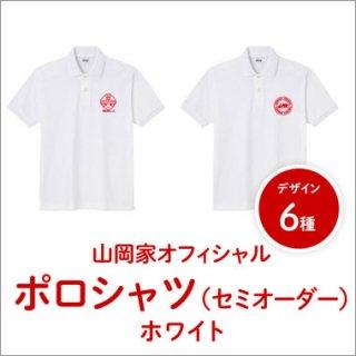 【送料無料】山岡家オフィシャル ポロシャツ(セミオーダー)【ホワイト】