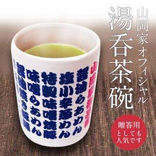 【送料無料】山岡家オフィシャル 湯呑茶碗