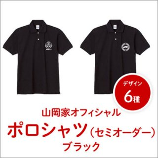 【送料無料】山岡家オリジナルポロシャツ(セミオーダー)【ブラック】