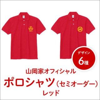 【送料無料】山岡家オリジナルポロシャツ(セミオーダー)【レッド】