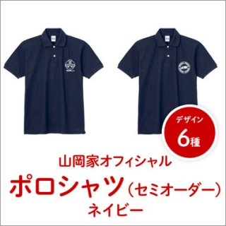 【送料無料】山岡家オリジナルポロシャツ(セミオーダー)【ネイビー】
