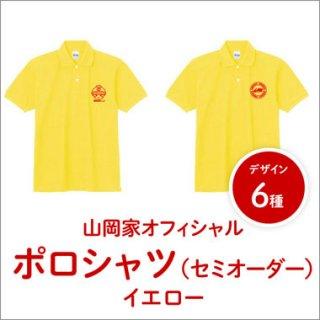 【送料無料】山岡家オリジナルポロシャツ(セミオーダー)【イエロー】
