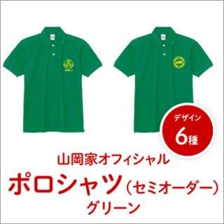 【送料無料】山岡家オリジナルポロシャツ(セミオーダー)【グリーン】