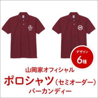 【送料無料】山岡家オリジナルポロシャツ(セミオーダー)【バーカンディー】