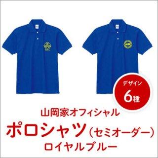 【送料無料】山岡家オリジナルポロシャツ(セミオーダー)【ロイヤルブルー】