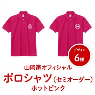 【送料無料】山岡家オリジナルポロシャツ(セミオーダー)【ホットピンク】