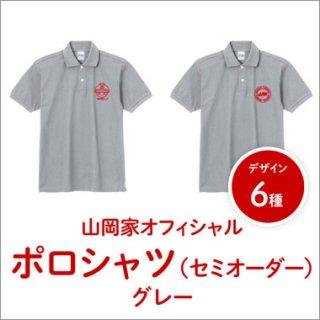 【送料無料】山岡家オリジナルポロシャツ(セミオーダー)【グレー】