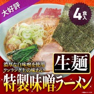 山岡家【公式】特製味噌ラーメン4食(生麺)
