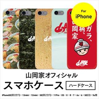 【送料無料】山岡家★スマホケース【ハードケース】(iPhone12mini・SE(第2世代)・11Pro・XS・X・8・7・6s・6・SE(旧タイプ)・5・5s用)
