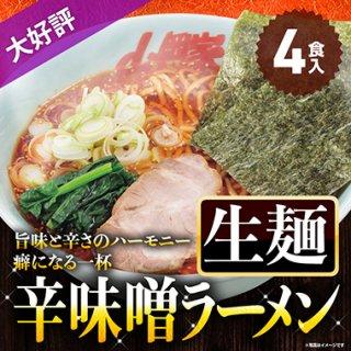 山岡家【公式】辛味噌ラーメン4食(生麺)