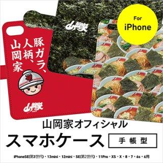 【送料無料】山岡家★スマホケース【手帳型】(iPhone12mini・SE(第2世代)・11Pro・XS・X・8・7・6s・6・SE(旧タイプ)・5・5s用)