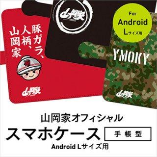 【送料無料】山岡家★スマホケース【手帳型】(Android Lサイズ用)