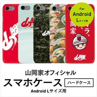 【送料無料】山岡家★スマホケース【ハードケース】(Android Lサイズ用)