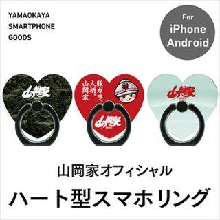 【送料無料】山岡家★ハート型スマホリング