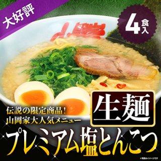 山岡家【公式】プレミアム塩とんこつラーメン4食(生麺)