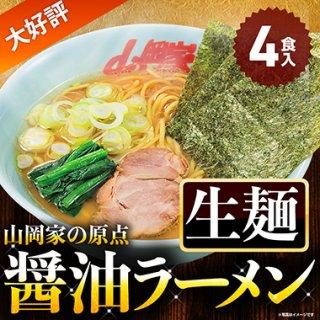 山岡家【公式】醤油ラーメン4食(生麺)