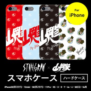 【送料無料】スティングレイ/山岡家 iPhoneケース【ハードケース】(iPhone12 mini・SE(第2世代)・11Pro・XS・X・8・7・6s・6・5・5s・SE(旧タイプ)用)
