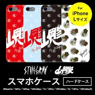 【送料無料】スティングレイ/山岡家iPhoneケース【ハードケース】(iPhone12・12Pro・12ProMax・11ProMax・11・XSMax・XR・8Plus・7Plus他用)