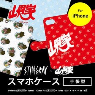 【送料無料】スティングレイ/山岡家iPhoneケース【手帳型】(iPhone12mini・SE(第2世代)・11Pro・XS・X・8・7・6s・6・SE(旧タイプ)・5・5s用)