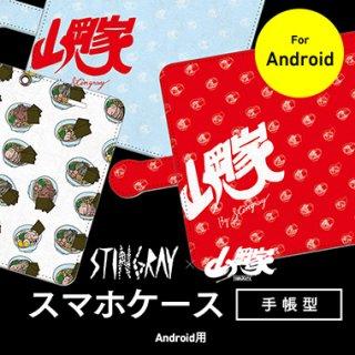 【送料無料】スティングレイ/山岡家コラボAndroidケース【手帳型】(Android用)