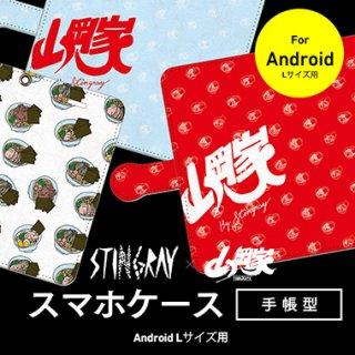 【送料無料】スティングレイ/山岡家コラボ★Andoroidケース【手帳型】(Android Lサイズ用)
