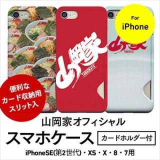 【送料無料】山岡家★スマホケース【カードホルダー付きハードケース】(iPhoneSE(第2世代)・XS・X・8・7用)