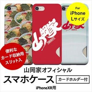 【送料無料】山岡家★スマホケース【カードホルダー付きハードケース】(iPhoneXR用)