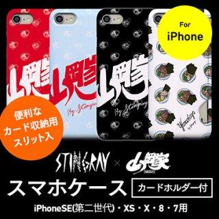 【送料無料】スティングレイ/山岡家コラボ iPhoneケース【カードホルダー付きハードケース】(iPhoneSE2(第2世代)・XS・X・7・8用)