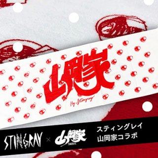 【送料無料】スティングレイ/山岡家コラボ スポーツタオル