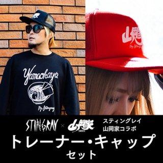 【送料無料】スティングレイ/山岡家コラボセットB(トレーナー・キャップ)