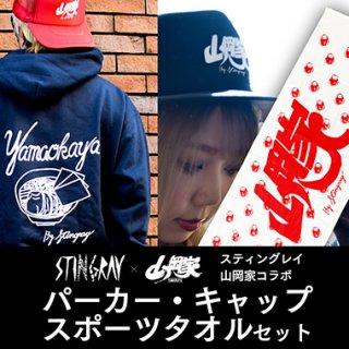 【送料無料】スティングレイ/山岡家コラボセットC(パーカー・キャップ・スポーツタオル)